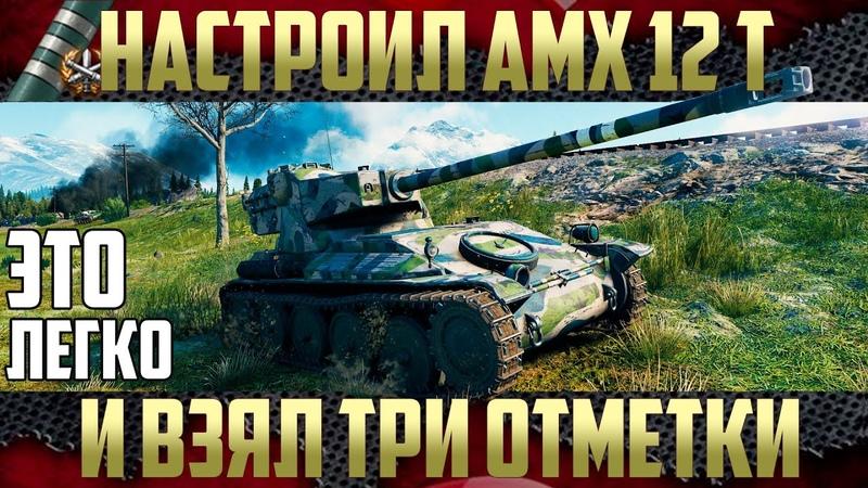 AMX 12 t Настроить ЛТ и легко взял три отметки Живое видео