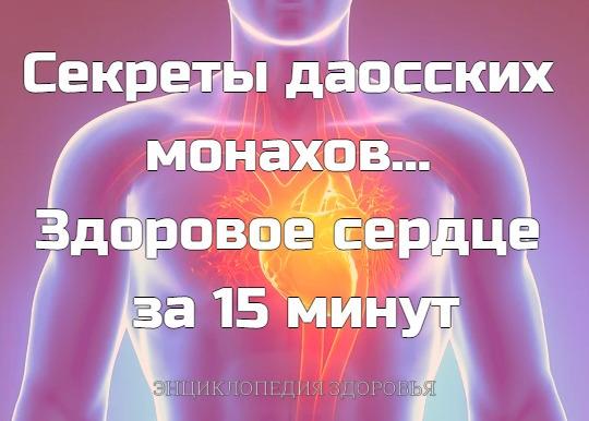 Секреты даосских монахов... Здоровое сердце за 15 минут Как часто душа уходит в пятки и сердцем чую. Простой народ всегда мудрее любого мыслителя. Тело связанно с нашей психикой. Мы