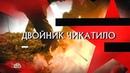 КРИМИНАЛЬНЫЕ ХРОНИКИ: - Следствие вели..., 11 сезон: 28 серия: - Двойник Чикатило, 2016 год, (16).