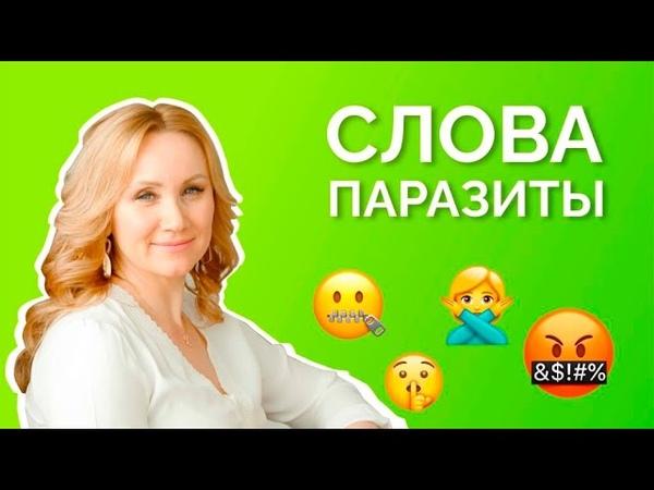 Слова паразиты Пусть русский станет понятным выпуск 4