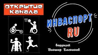 ИНВАСПОРТ RU Приветствие Виктор Баскаков о канале