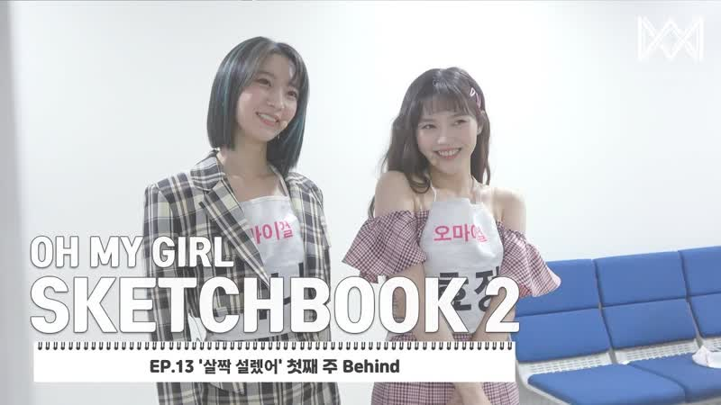 · Show · 200602 · OH MY GIRL · Sketchbook 2 EP.13 ·