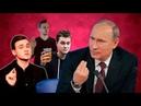 ИНАУГУРАЦИЯ ПУТИНА - КОНЕЦ РУССКОГО ЮТУБА