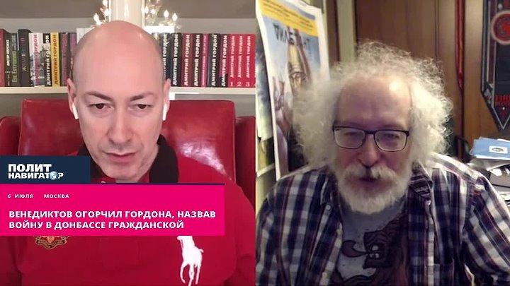 Венедиктов огорчил Гордона, назвав войну в Донбассе гражданской
