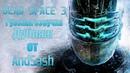 Dead Space 3 : Дубляж от AndSash . Глава 1. Внезапное пробуждение .