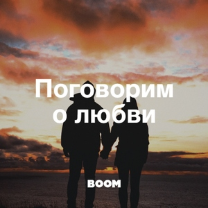 Поговорим о любви