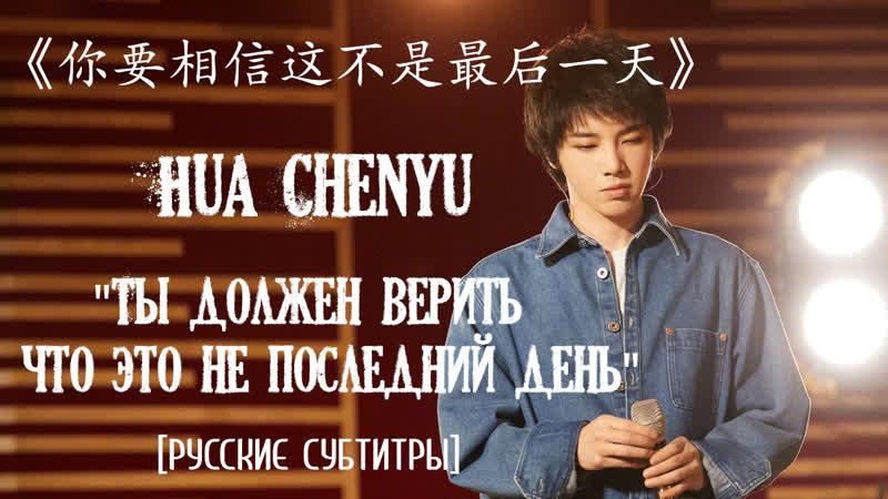 RUS SUB Ты должен верить что это не последний день 《你要相信这不是最后一天》 Hua Chenyu 华晨宇 live Singer 歌手2020 ep3
