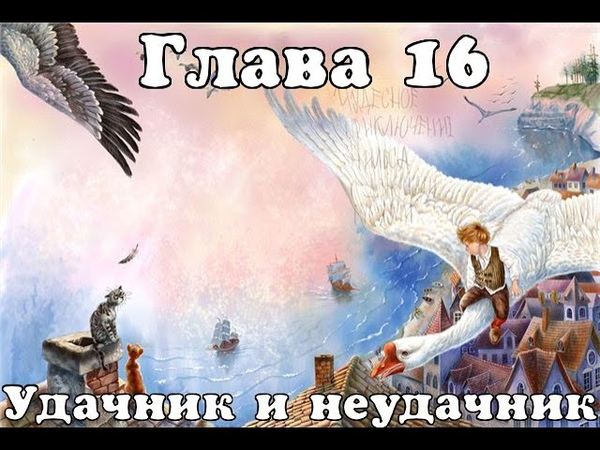 Глава 16 Удачник и неудачник Аудиокнига Чудесное путешествие Нильса с дикими гусями