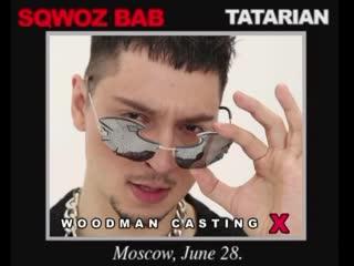 SQWOZ BAB на Woodman Casting (IG: @sqwozbabs)