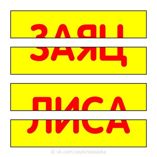ИГРА «СОБЕРИ СЛОВА» Вырежьте полоски с половинками слов и перемешайте их. Пусть ребёнок найдёт и соединит две части каждого слова. Попросите его прочитать получившиеся слова или помогите в