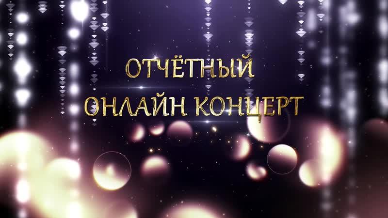 Отчетный онлайн концерт коллективов ДК Ленина июнь 2020