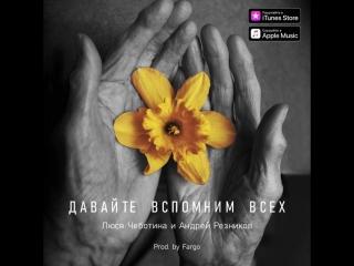 Люся Чеботина и Андрей Резников  Давайте вспомним всех