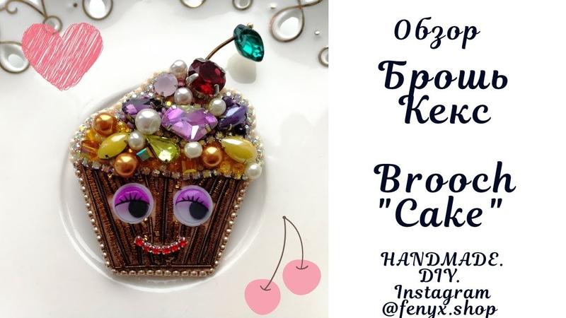 Брошь Кекс Своими Руками из бисера и кристаллов. Handemade jewelry. Brooch. DIY