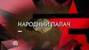 КРИМИНАЛЬНЫЕ ХРОНИКИ: - Следствие вели..., 11 сезон: 30 серия: - Народный палач, 2016 год, (16).