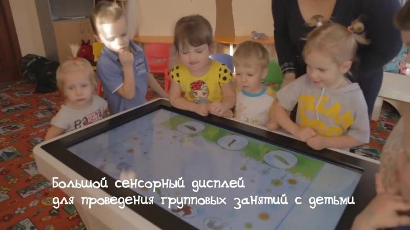 Детский интерактивный стол