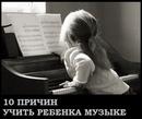 10 Причин Учить Ребенка Музыке. Блестящая статья!