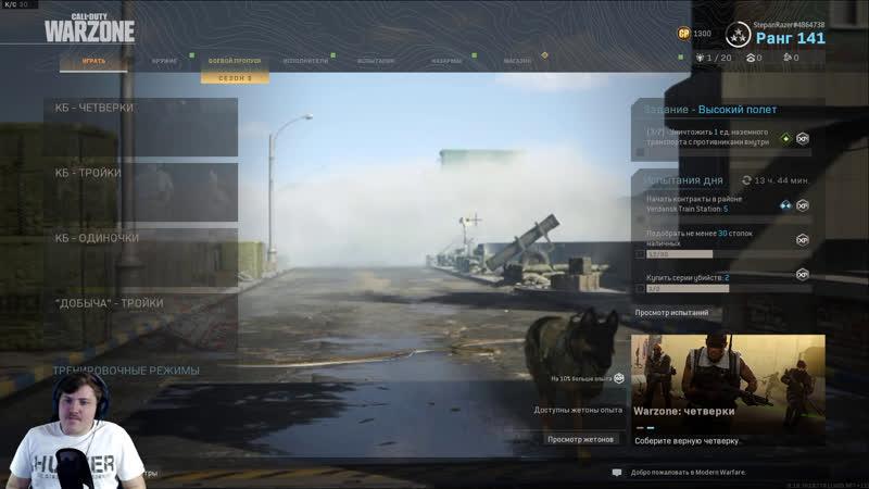 Call of Duty Warzone СТРИМ ЗОЛОТЫЕ РЕВИКИ И ГРАУ
