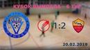 Кубок Вымпела (6-й тур) Энергия 1:2 Рома