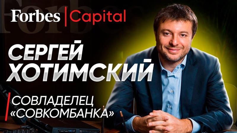 Причина нашего успеха в страхе Сергей Хотимский об IPO экосистемах и конфликте Аветисяна с Калви