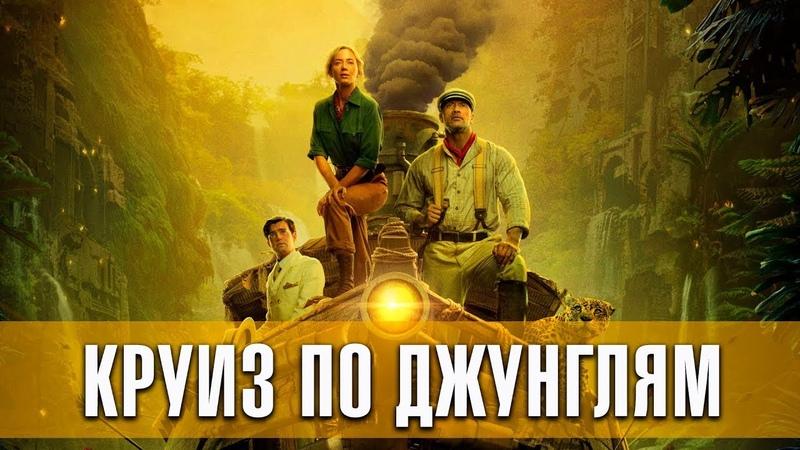 Круиз по джунглям 2020 💥 Дуэйн Джонсон 💥 Русский трейлер 💥 Приключения Комедия Фэнтези