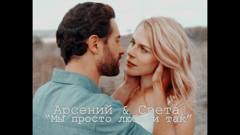 Арсений и Света Мы просто любили так Деревенский роман