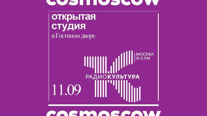 Открытая студия Радио Культура на Cosmoscow 2020 LIVE 11 сентября