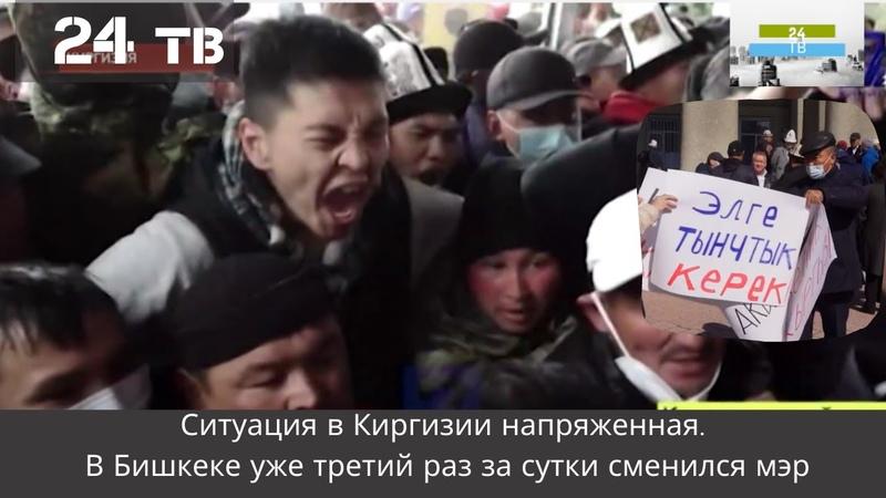 Ситуация в Киргизии напряженная В Бишкеке уже третий раз за сутки сменился мэр