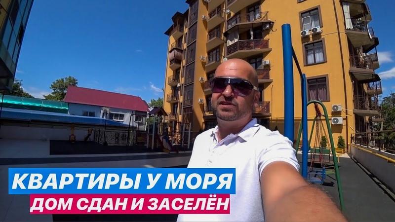 🔴 ЖК ВЕРТЕКС Адлер Первая Береговая Дом сдан Продаются квартиры в Адлере у моря