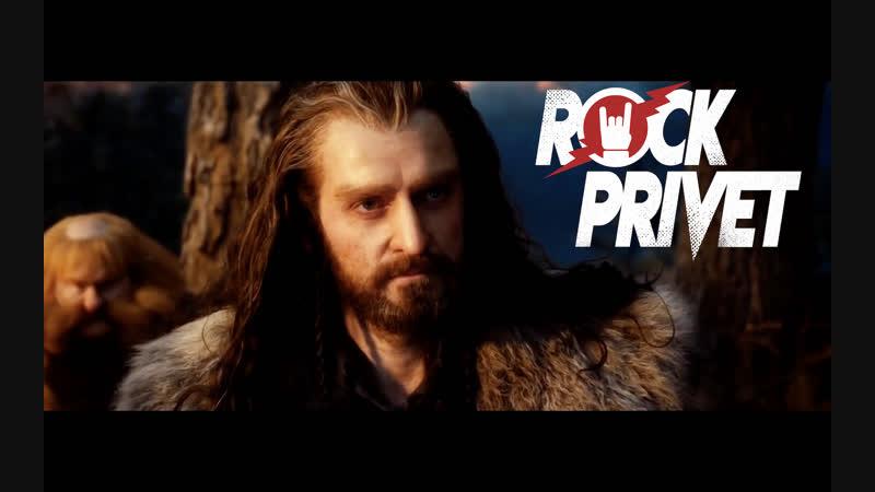 Любэ Ed Sheeran Ты Неси Меня Река Cover by ROCK PRIVET Hobbit Ver