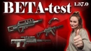 БЕТА-ТЕСТ МОДЕРН СТРАЙК ОНЛАЙН BETA-TEST IN MODERN STRIKE ONLINE PANCOR JACKHAMMER vs KEL-TEC RFB