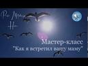 Мастер-класс Как я встретил вашу маму от актера, педагога Евгения Сидорова-Трубицина 15 октября.