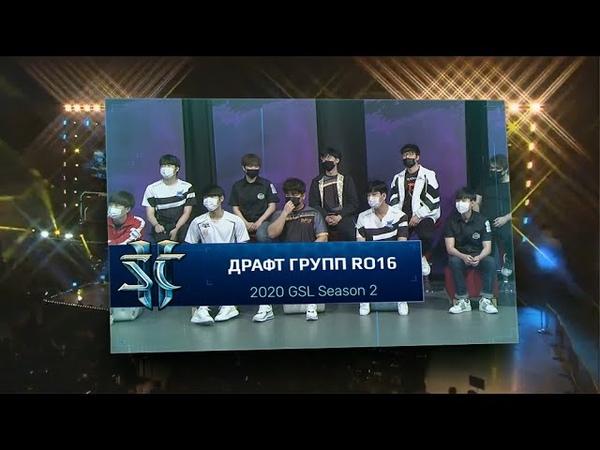 2020 GSL Season 2 Round of 16 Драфт групп с переводом на русский