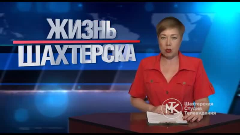 Жизнь Шахтёрска № 151 от 05.08.20