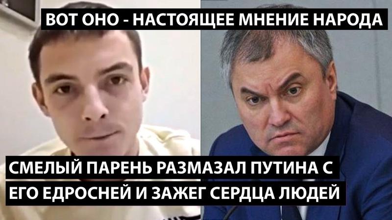 Смелый парень размазал Путина с его ЕДРОсней зажег сердца людей ВОТ ОНО НАСТОЯЩЕЕ МНЕНИЕ НАРОДА