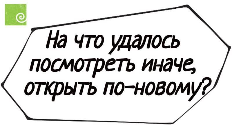 Светлана Максимова На что удалось посмотреть иначе открыть по новому перевернуть обыденное