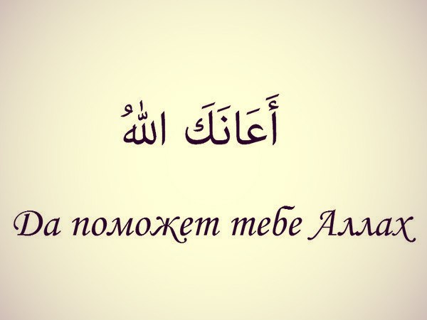 Картинки да поможет тебе аллах