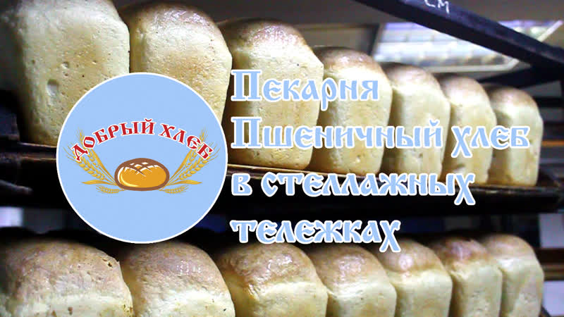 Пшеничный хлеб в стеллажных тележках