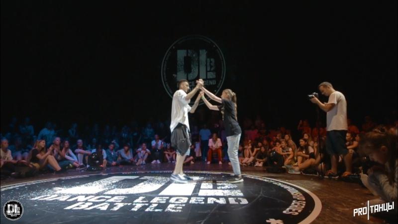 Dance Legend Battle | All styles 1/8 final — Sirop vs Люда.