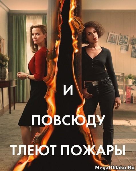 И повсюду тлеют пожары (1 сезон: 1-8 серии из 8) / Little Fires Everywhere / 2020 / ДБ (IVI) / WEB-DLRip + WEB-DL (1080p)