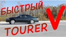 Toyota Mark 2 Tourer V Убийца быстрых немцев Oсtavia RS отдыхает