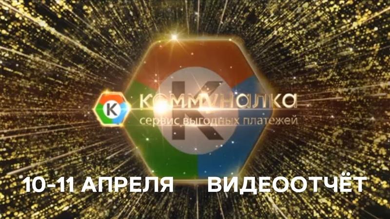 Проект КОММУНАЛКА Мероприятие HOT START Москва 10 11 04 2021