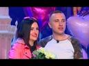Вадим Пава Бжезинский сделал предложение девушке в прямом эфире СТБ!