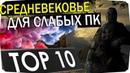 ТОП 10 лучшие ИГРЫ ПРО СРЕДНЕВЕКОВЬЕ для слабых пк