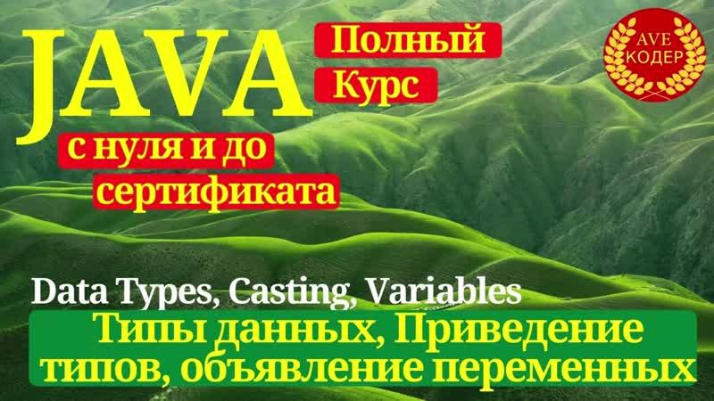05 Основы Java Переменные Приведение типов casting Примитивы Типы данных