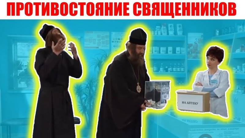 Церковь и православные устроили раскол За какой церковью будет лидерство