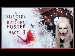 The Suicide of Rachel Foster ➤ Прохождение #3 ➤ СТРАШНЫЙ ТРИЛЛЕР