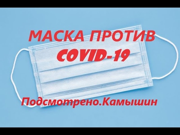 Подсмотрено Камышин Маски против COVID 19