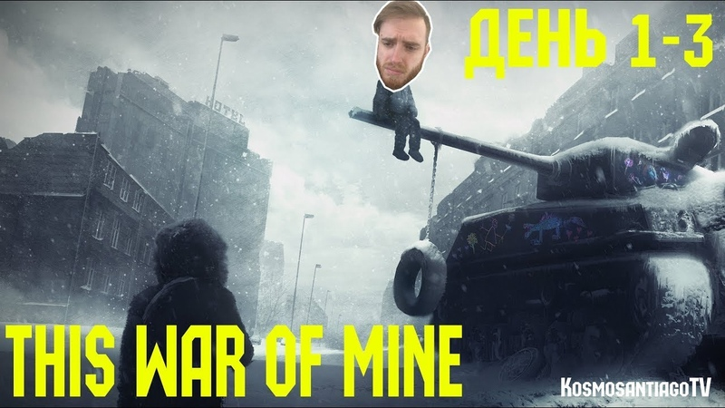This War of Mine 1 ПЕРВАЯ ТУШЁНКА