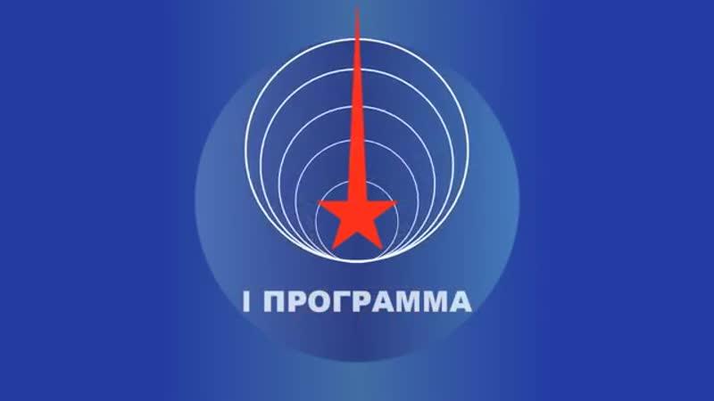Заставка начала эфира ЦТ СССР 1982 1988 Реконструкция mp4
