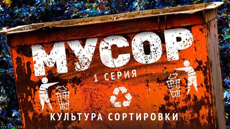 Что делают с мусором в Европе? 1 серия: как разделяют отходы в Швеции и Финляндии